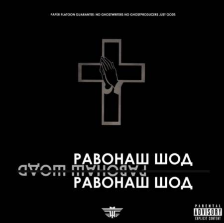 Picture of РАВОНАШ ШОД [tribute] (TST RMX) Paper Platoon  at Stereofox